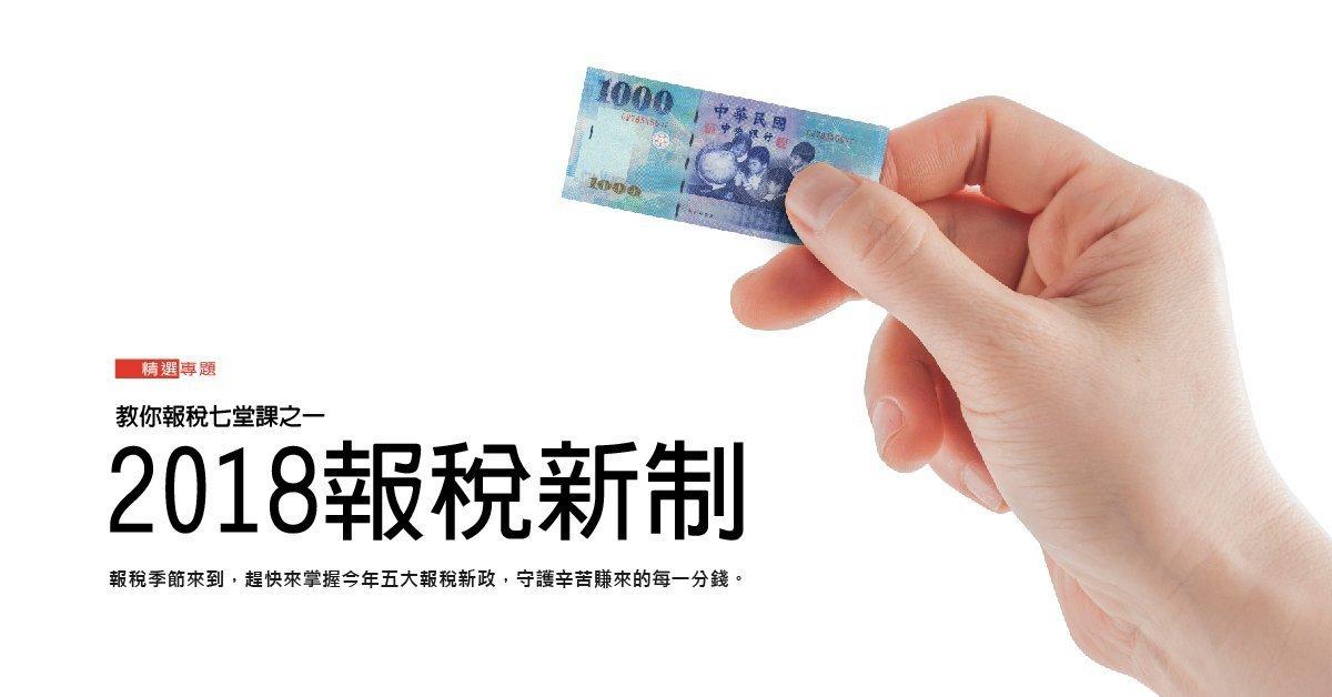 精選專題-經濟日報
